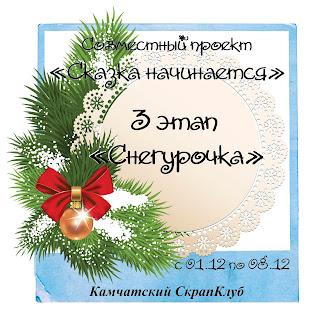 http://scrapclub-kamchatka.blogspot.ru/2016/12/3.html