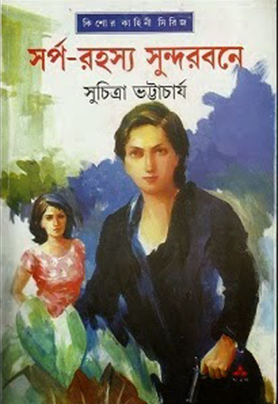 All PDF Books of Novels - PDF Bangla Book Download
