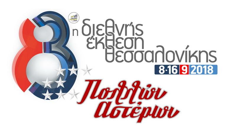 Συμμετοχή της Περιφέρειας ΑΜ-Θ στην 83η Διεθνή Έκθεση Θεσσαλονίκης