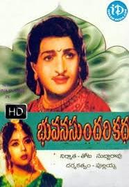 Bhuvana Sundari Katha (1967)