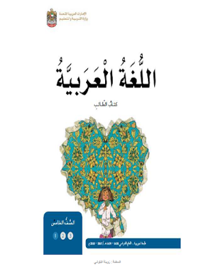 تدريبات علي درس قصة ورقة الحياة في اللغة العربية للصف الخامس الفصل الاول 2017-2018