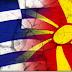 FYROM: Τι συμφέρει στην πατρίδα μας;