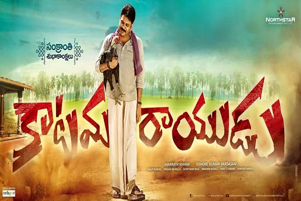 Katamarayudu-Movie-Review-Rating