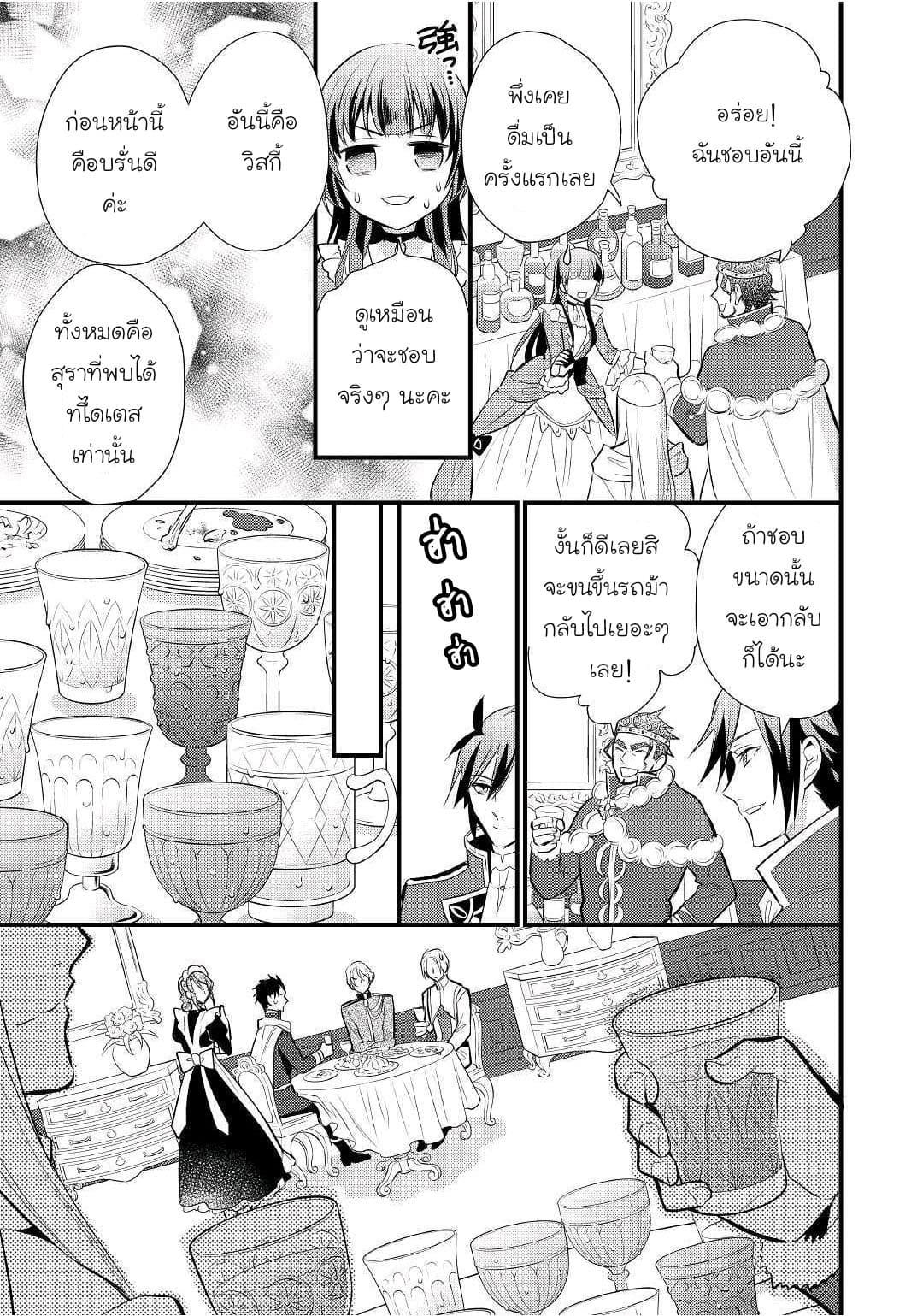 อ่านการ์ตูน Daites Ryou Koubouki ตอนที่ 17 หน้าที่ 15