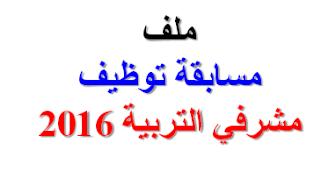 ملف مسابقة مشرف التربية 2016