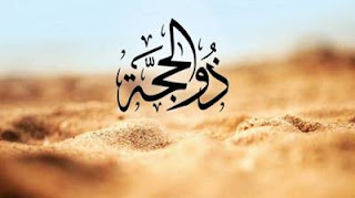 Kali ini akan dibahas tentang bacaan niat puasa arafah dan tarwiyah tanggal  Niat Puasa Arafah dan Tarwiyah 8 dan 9 Dzulhijjah Sebelum Idul Adha