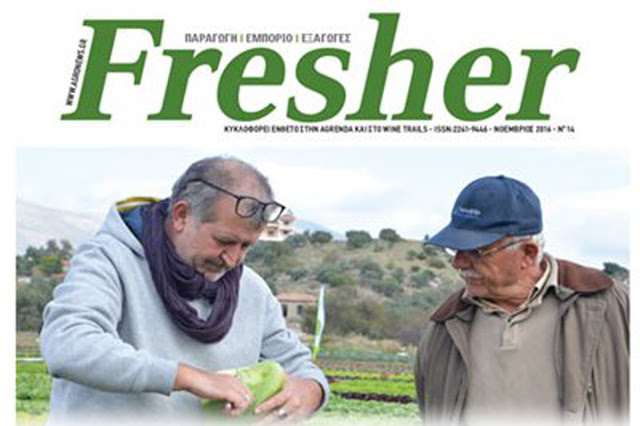 90 ποικιλίες σαλατών σε έναν αγρό στα Ίρια Αργολίδας διαχειρίζονται οι Ολλανδοί της Rijk Zwaan
