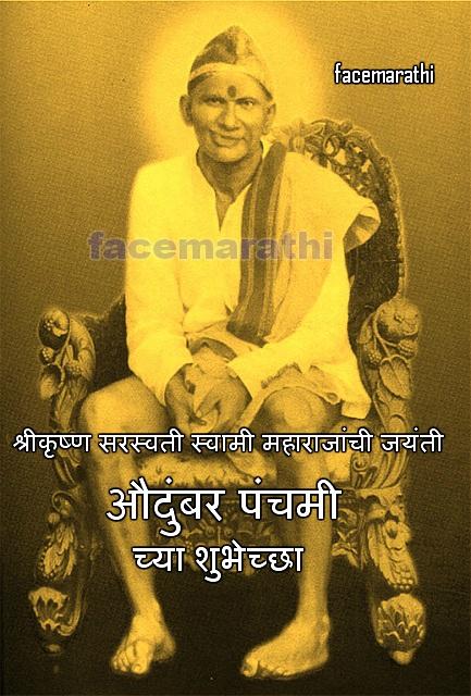 Audumbar Panchami Shri Krishna Sarswati Swami Maharaj Jayanti sms nessage information details in Marathi Font Wallpaper