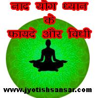 नाद योग ध्यान क्या है, कैसे करे नाद योग ध्यान, क्या फायदे होते हैं इस ध्यान के, कैसे उर्जित करे अपने मन मस्तिष्क और शारीर को, जानिए ध्यान की अदभुत विधि.