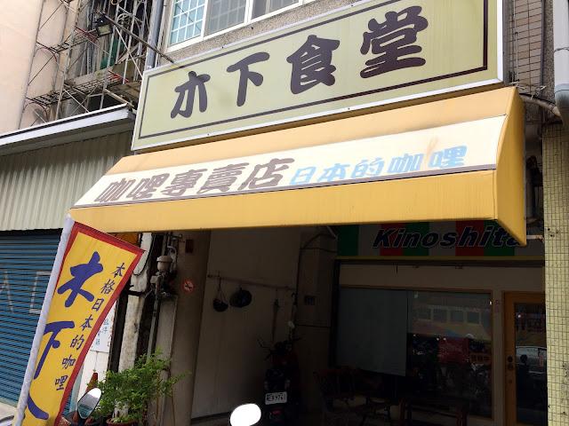 木下食堂,咖哩專賣店