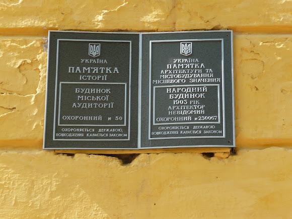 Херсон. Дворец культуры. Памятник архитектуры. 1903 г.