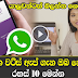 Girl explains about Types of Viber Friends In Sinhala