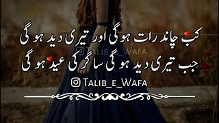 Kab Chand Rat Ho gi or Teri Deed - Eid Poetry - 2 Lines Eid Poetry Pics - Poetry For Lovers - Urdu Poetry World