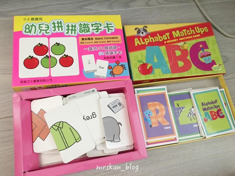 KAN夫人。生活雜記: [成長日記] 將學習放於遊戲~認字卡~