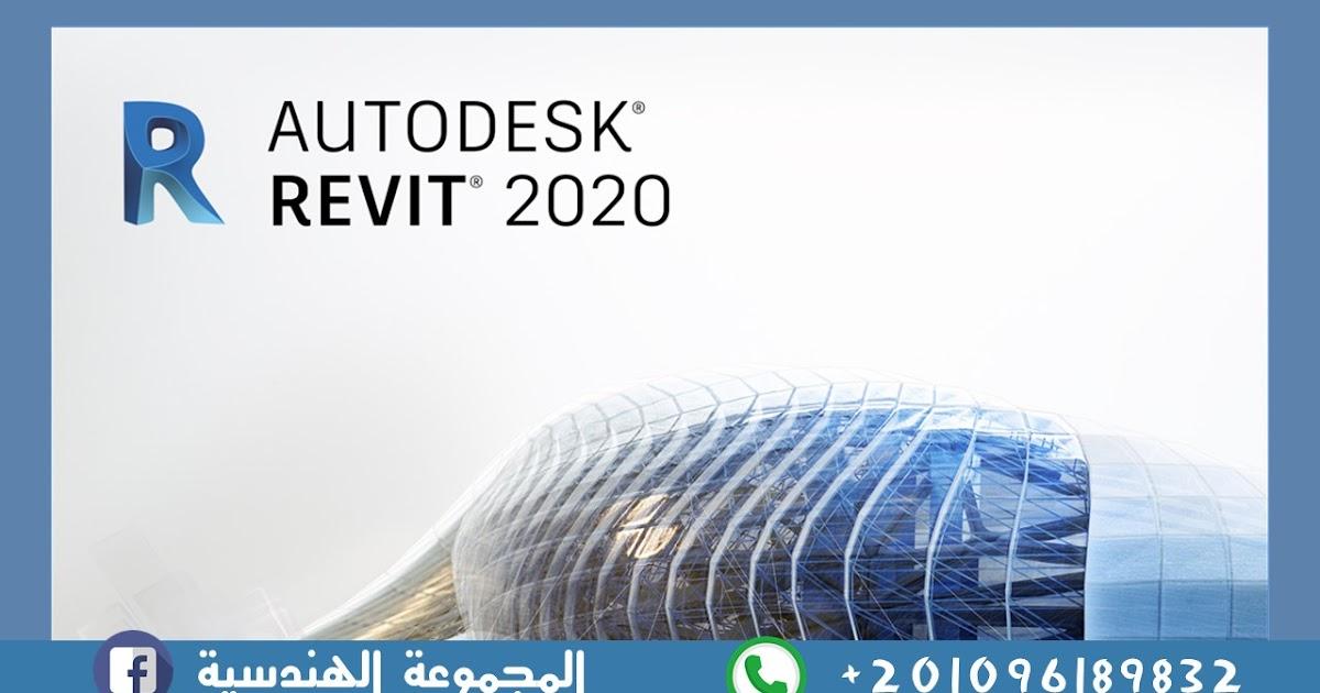 revit extensions 2020 تحميل