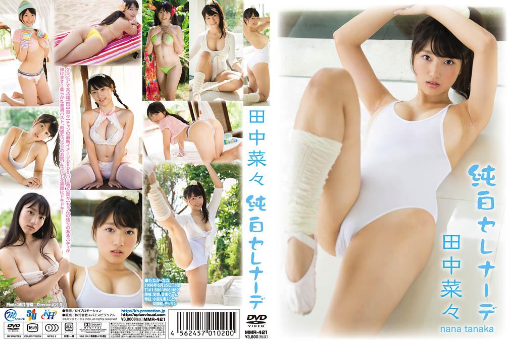 IDOL MMR-421 Nana Tanaka 田中菜々 – 純白セレナーデ [DVD/4.21GB], Gravure idol