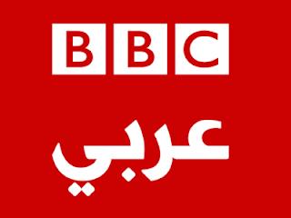 مشاهدة قناة بى بى سى عربى بث مباشر BBC Arabic live