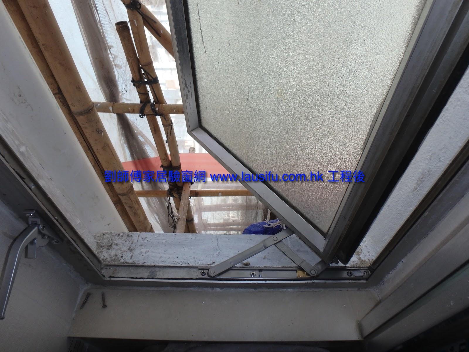 強制驗窗|劉師傅驗窗: 旺角 渡船街 鋁窗維修