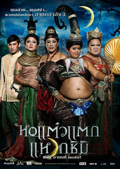 Oh My Ghost 2 Thai Movie Download idea gallery