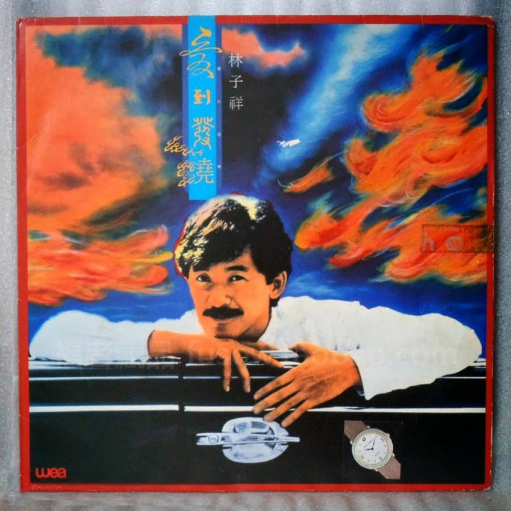 come back to love: 林子祥 - 愛到發燒 (1984)