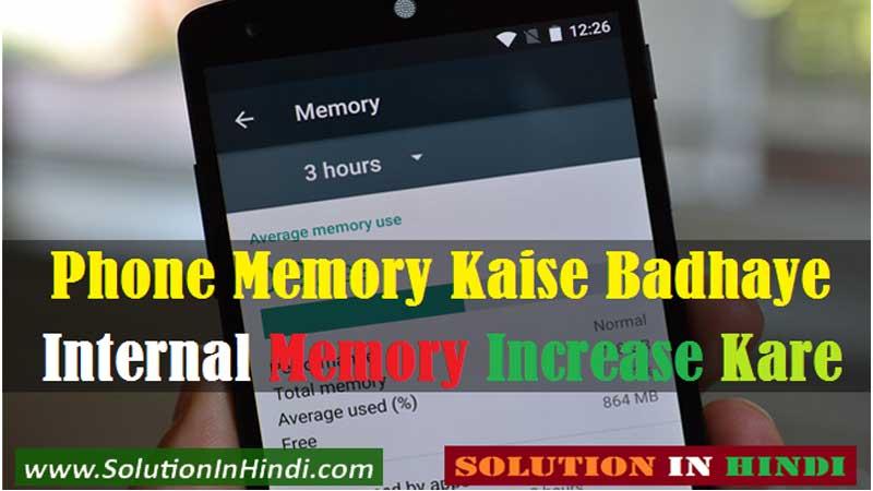 phone memory kaise badhaye? internal memory kaise badhaye without pc