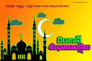 Ramadan or Ramzan Subhakankshalu Telugu Greetings Messages with Images.
