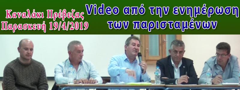 ΚΑΝΑΛΑΚΙ ΠΡΕΒΕΖΑΣ