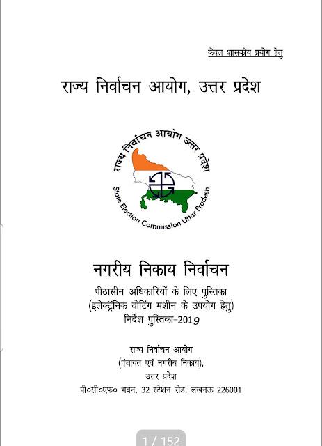 evm handbook, election handbook, पीठासीन अधिकारी/मतदान अधिकारियों के लिए हैंडबुक डाउनलोड करें