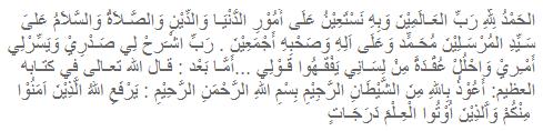 Pidato Bahasa Arab Singkat dan Artinya