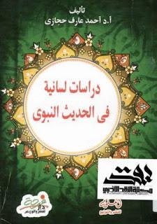 تحميل كتاب دراسات لسانية في الحديث النبوي pdf أحمد عارف حجازي