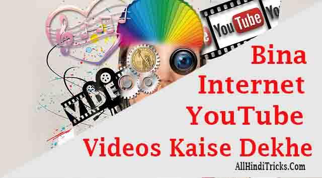Offline Youtube videos kaise dekhe?