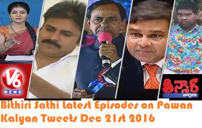 Bithiri Sathi Latest Episodes on Pawan Kalyan Tweets Dec 21st 2016