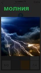 разрыв молнии в небе