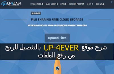 ,شرح, موقع, اب فور ايفر up-4ever, للربح, من, رفع, الملفات،وطريقة, التسجيل, فية ,بالصور,