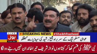 ؒLatest News Sheikh Rasheed's Media Talk 12th Jan 2018 by BOL News