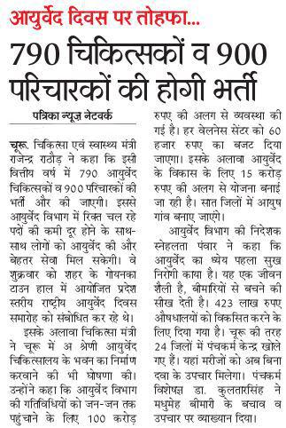 Rajasthan Ayurveda Doctors Paricharak Jobs