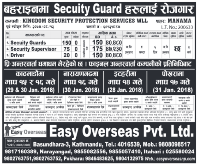 Jobs in Bahrain for Nepali, Salary Rs 47,230