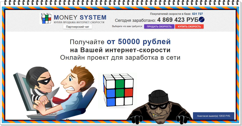 """x-x-x.space Новый мошеннически сайт развода на деньги, который называется """"Платформа Money System PROJECT Купля-продажа интернет скорости!"""""""