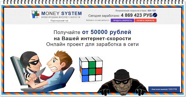 [Лохотрон] internet-work.site Отзывы: Платформа Money System