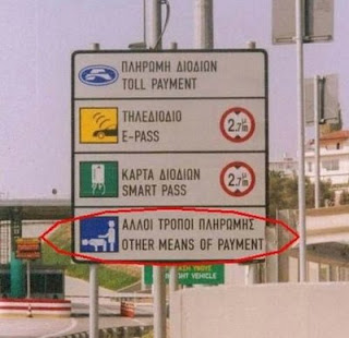 greek fail, sign fail, greek fail toll payment, signs greek fail toll payment other means of payment, greek fail other means of payment, other means of payment, greek fail payment