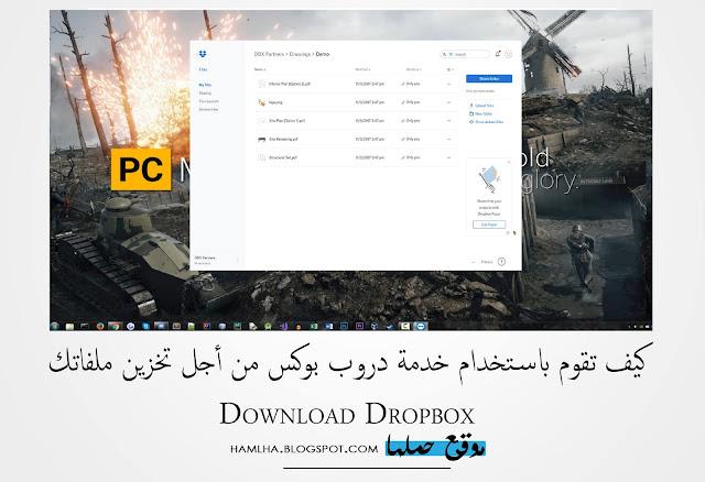 تحميل برنامج دروبوكس Download Dropbox مشاركة وتخزين البيانات - موقع حملها