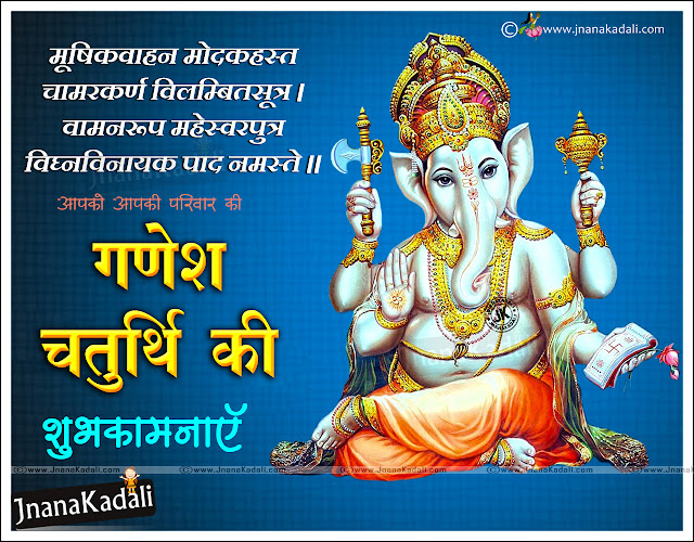 Here is happy ganesh chaturthi wishes,ganesh chaturthi wishes in english,ganesh chaturthi wishes in marathi,ganesh chaturthi ki shubhkamnaye in hindi,ganesh chaturthi 2016 msg,ganesh chaturthi quotes,ganpati wishes,ganpati msg,Happy Ganesh Chaturthi Shayari, Sms Wishes Messages in Hindi,Happy Ganesh Chaturthi Wishes in Hindi English Messages with Greeting Images,Happy Ganesh Chaturthi Invitation Messages