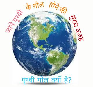 पृथ्वी लगबग गोल है।