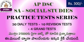DSC SOCIAL PRACTICE TESTS SERIES