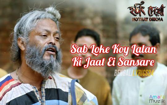 Sab Loke Koy Lalan Ki Jaat - Kartik Das Baul