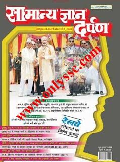 Samanya Gyan Darpan June-July 2018 PDF Download