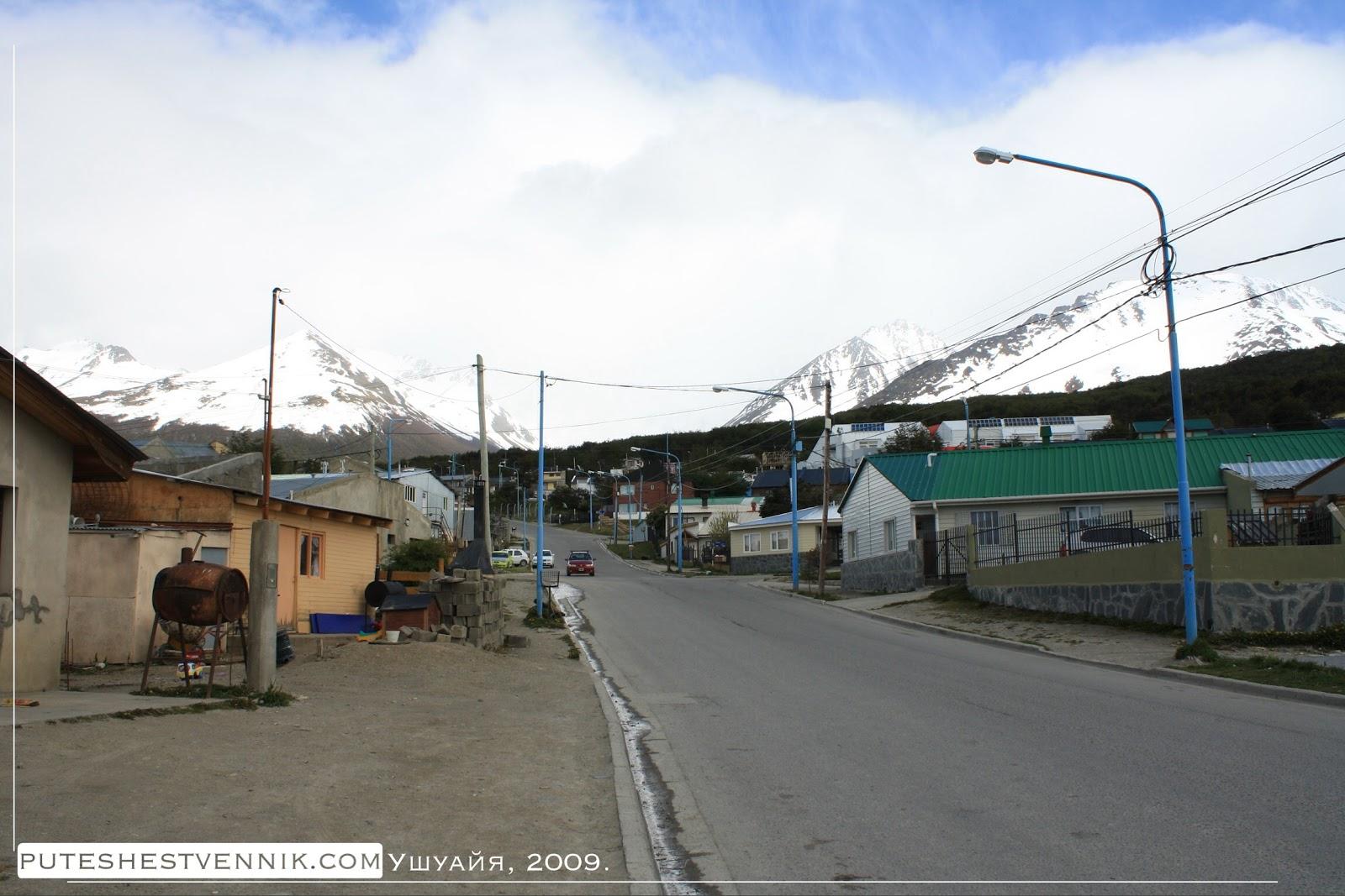 Улица в Ушуайе