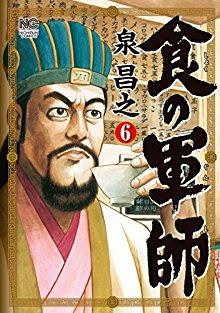 [泉 昌之] 食の軍師 第01-06巻