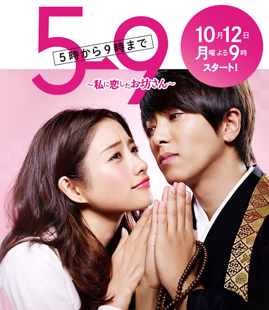 Download Drama Jepang From Five to Nine Batch Subtitle Indonesia