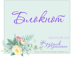 http://kreativartshopp.blogspot.ru/2018/01/41.html?m=1